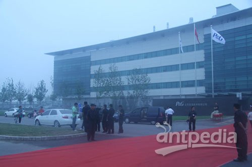 宝洁全球创新中心在北京落成