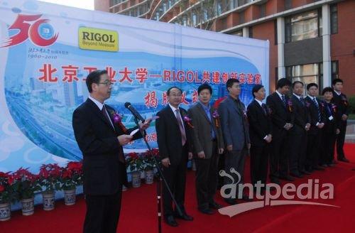 北京工业大学-RIGOL共建创新实验室揭牌仪式