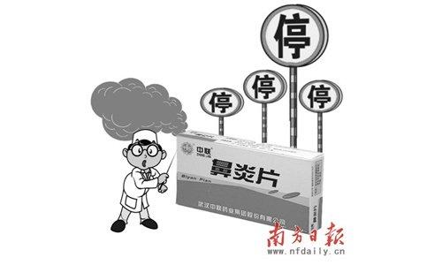 中联鼻炎片内地测出产品在港合格重金属超标头像技法石膏素描图片