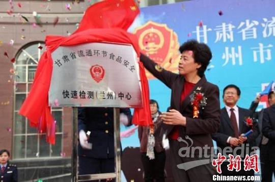 图为甘肃省副省长咸辉为检测中心揭牌。杨柳岗 摄