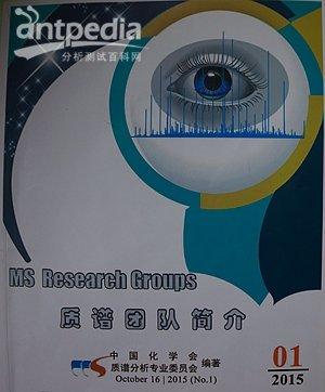 访林金明教授,建立中国质谱分析学术交流平台