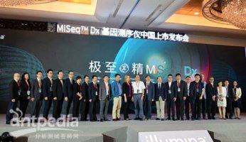 MiSeqDx上市 致力构建临床NGS生态链