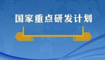 国家重点研发计划政府间重点专项首轮评审专家名单公告