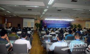 中仪学分析仪器分会2016学术年会开幕