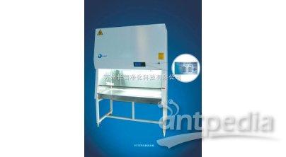 BHC-1500ⅡB2生物安全柜