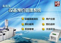 实验室设备预约系统(LEBS)