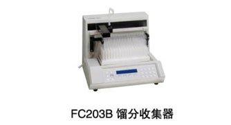 FC203B馏分收集器