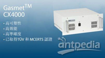 CX-4000型烟气排放连续监测系统