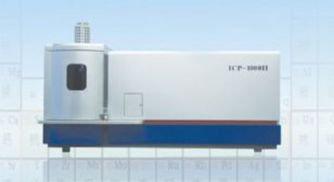 ICP-1000II型全自动发射光谱仪