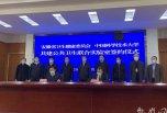 安徽省卫健委和中国科大共建公共卫生联合实验室