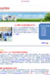 2013年赛默飞色谱质谱用户通讯第三期
