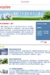 2013年赛默飞色谱质谱用户通讯第一期
