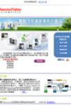 2013年赛默飞色谱质谱用户通讯第四期