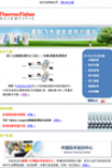 2013年赛默飞色谱质谱用户通讯第五期
