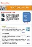 2014年赛默飞色谱质谱用户通讯第二期