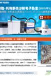 梅特勒-托利多熱分析電子雜志(2015年3月刊)