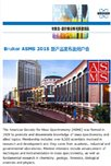 Bruker ASMS 2015 新產品發布及用戶會