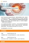 生物制药中德技术交流高峰论坛