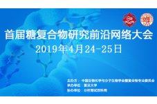 20190424 首届糖复合物研究前沿网络大会