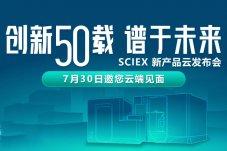"""20200730 """"創新50載,譜于未來""""SCIEX新產品云發布會"""