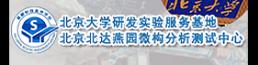 北京大学研发试验服务基地