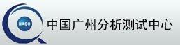 中国广州分析测试中心